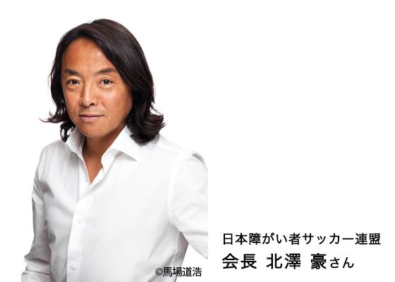 img-stage08-kitazawa